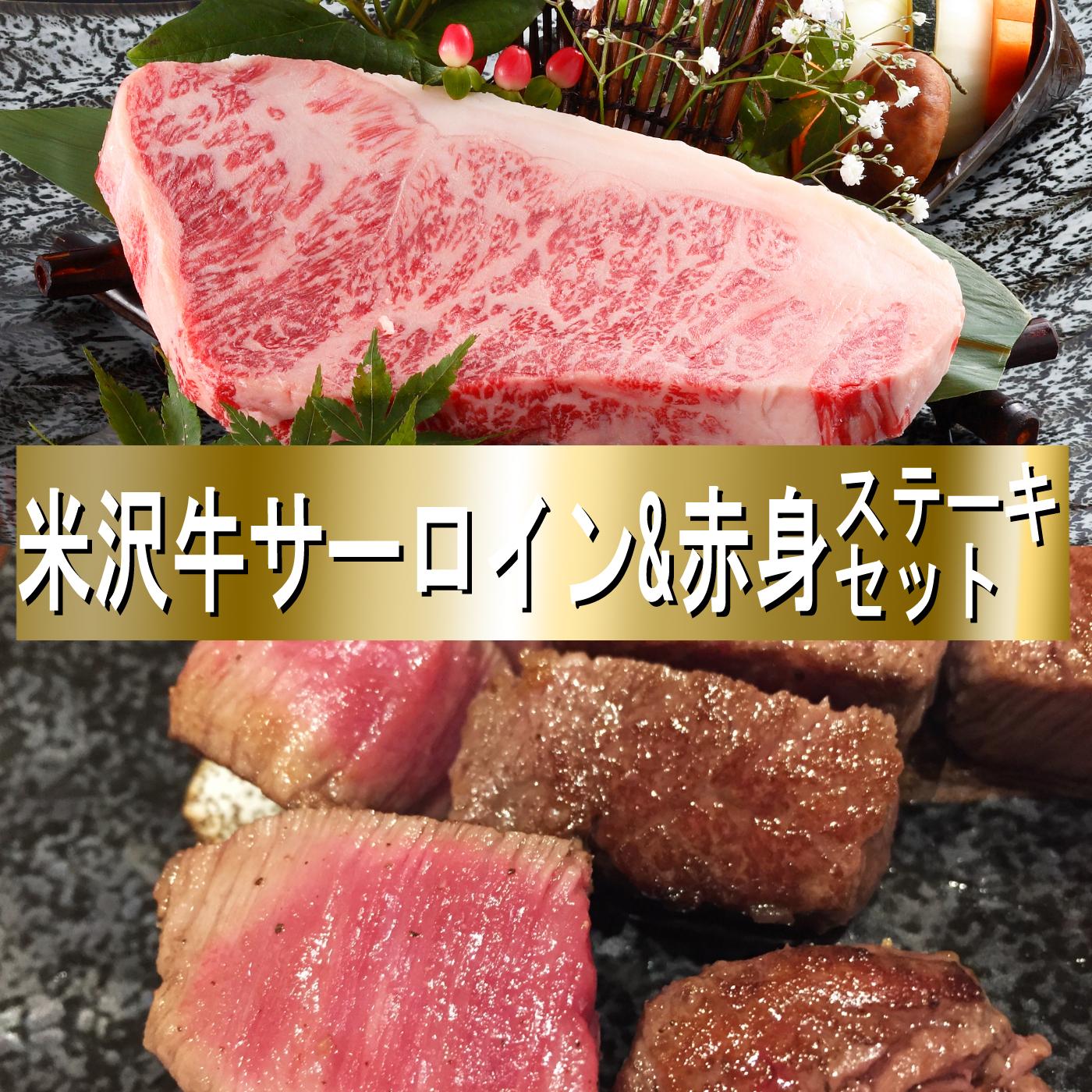 米沢牛 ステーキセット 量より質という方へ特別なステーキを ( 米沢牛サーロインステーキ 200g 米沢牛赤身サイコロステーキ 300g )画像