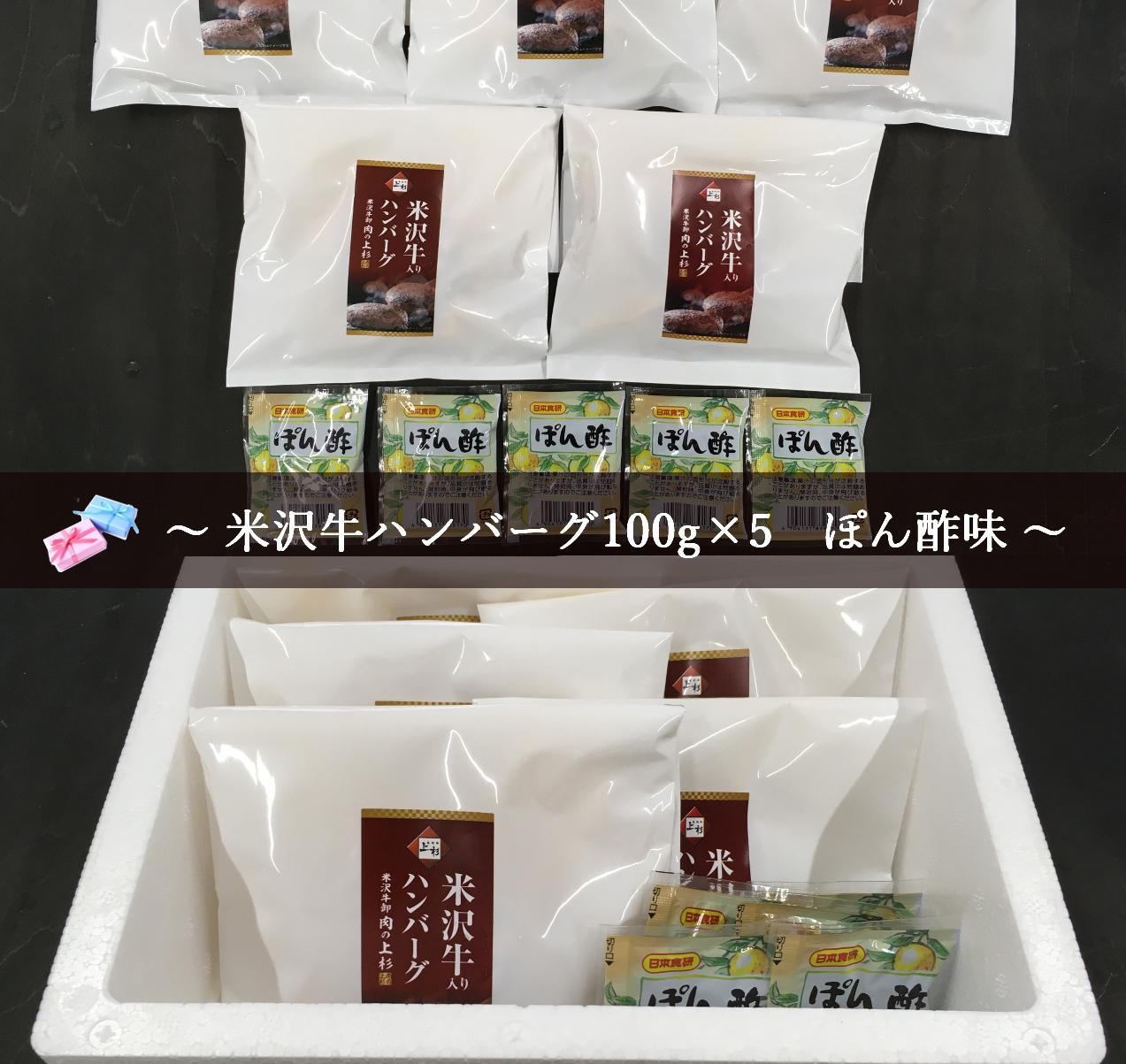 [特製梱包/送料無料] 米沢牛合挽ハンバーグ 特製ぽん酢 (100g×5個+ぽん酢たれ5袋)  ギフト用化粧箱画像