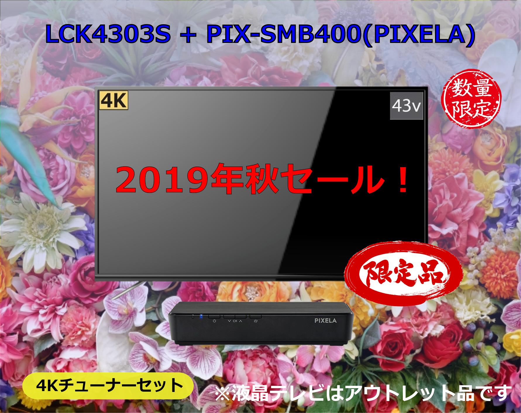 地上・BS/CSデジタル 4K対応液晶テレビ LCK4303S(43V型)+ 4K スマートチューナー PIX-SMB400(PIXELA)画像