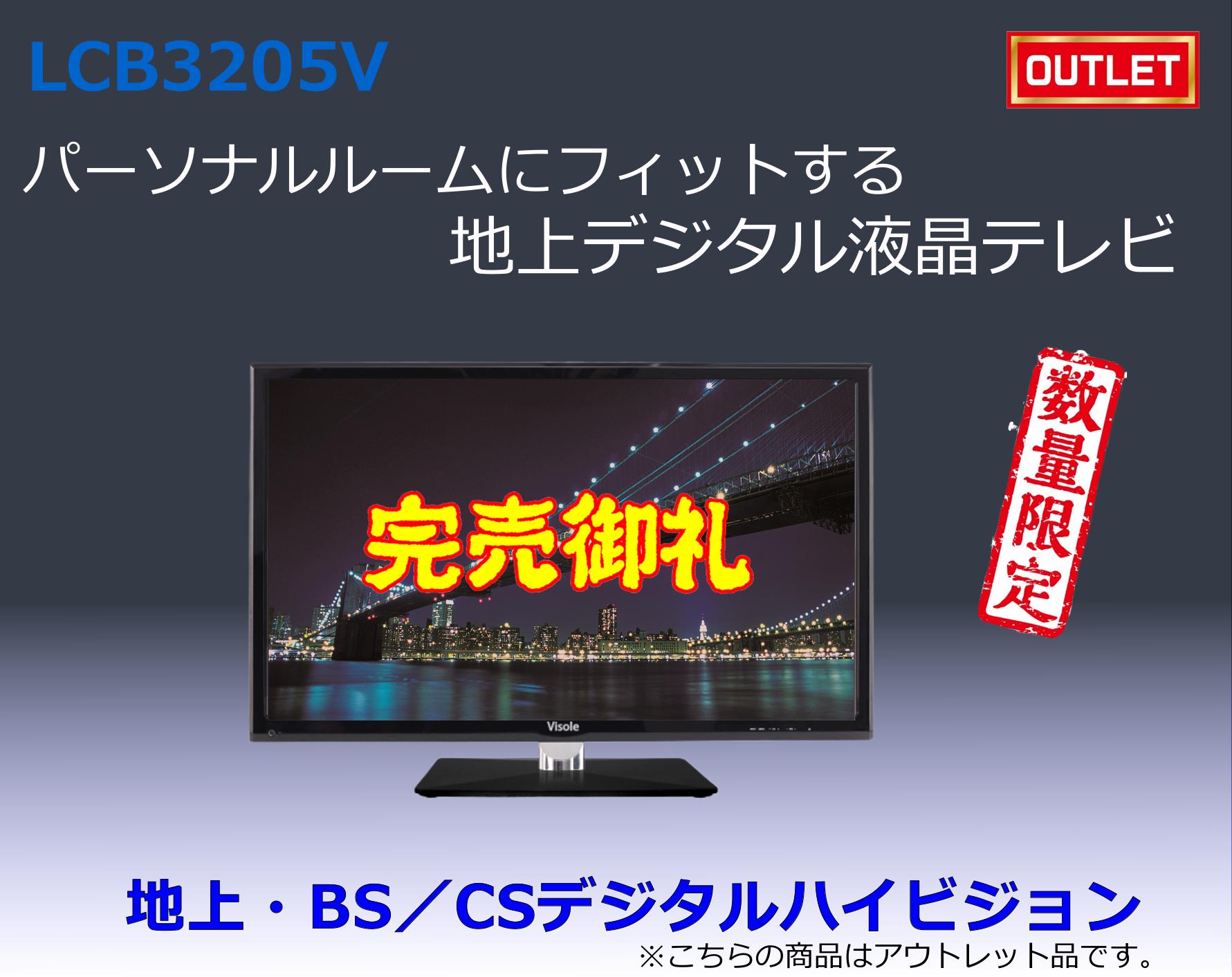 ハイビジョン液晶テレビ LCB3205V(32V型)画像