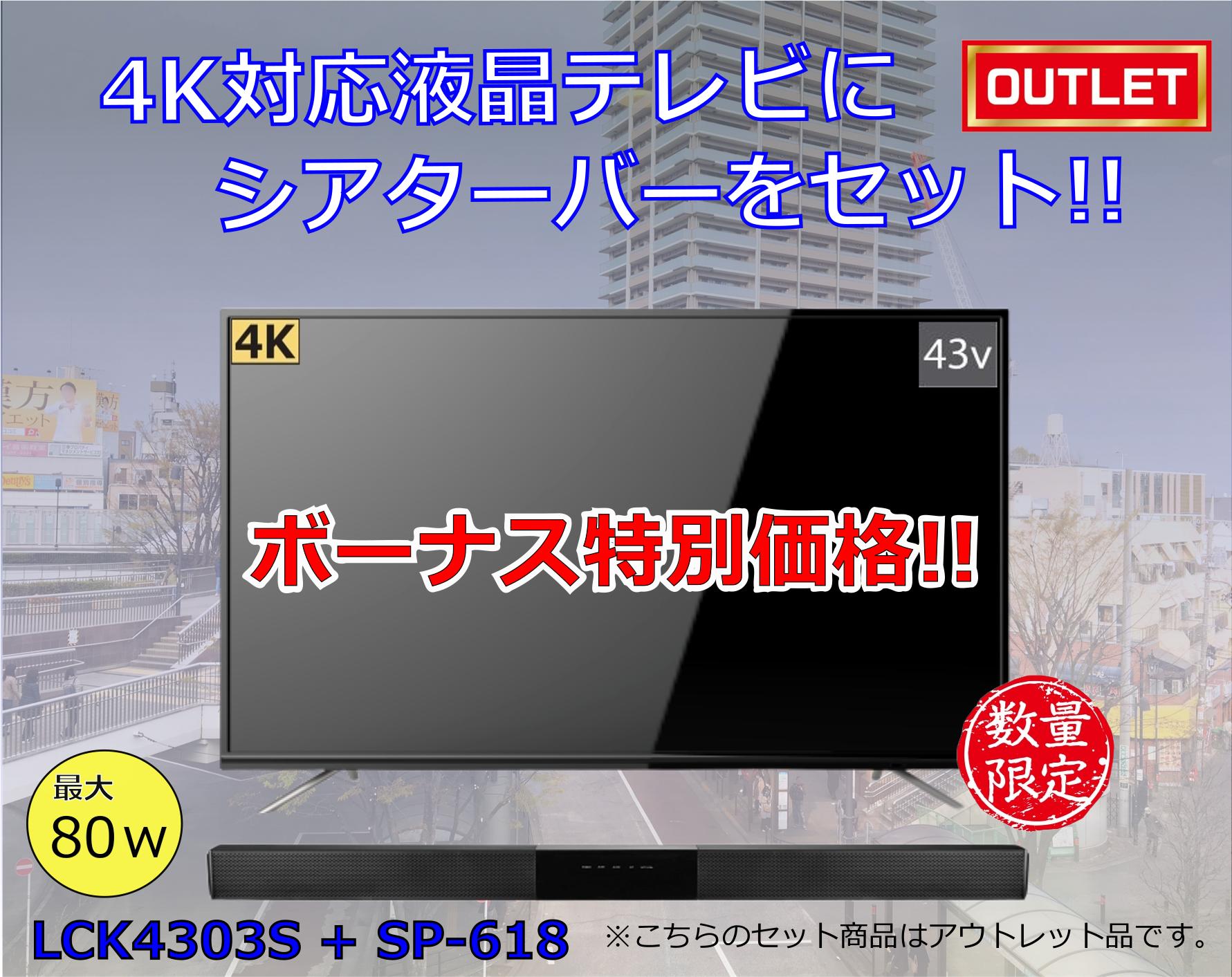 地上・BS/CSデジタル 4K対応液晶テレビ LCK4303S(43V型)+シアターバー SP-618 セット商品画像