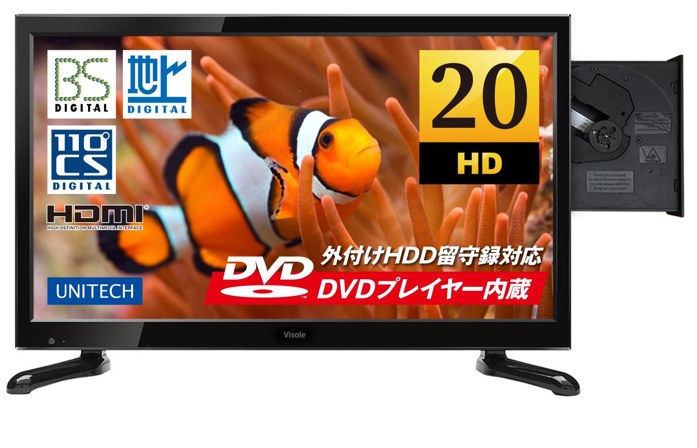 DVDプレーヤー内蔵 地上・BS/CS デジタルハイビジョン液晶テレビ (20V型)LCD2001G画像