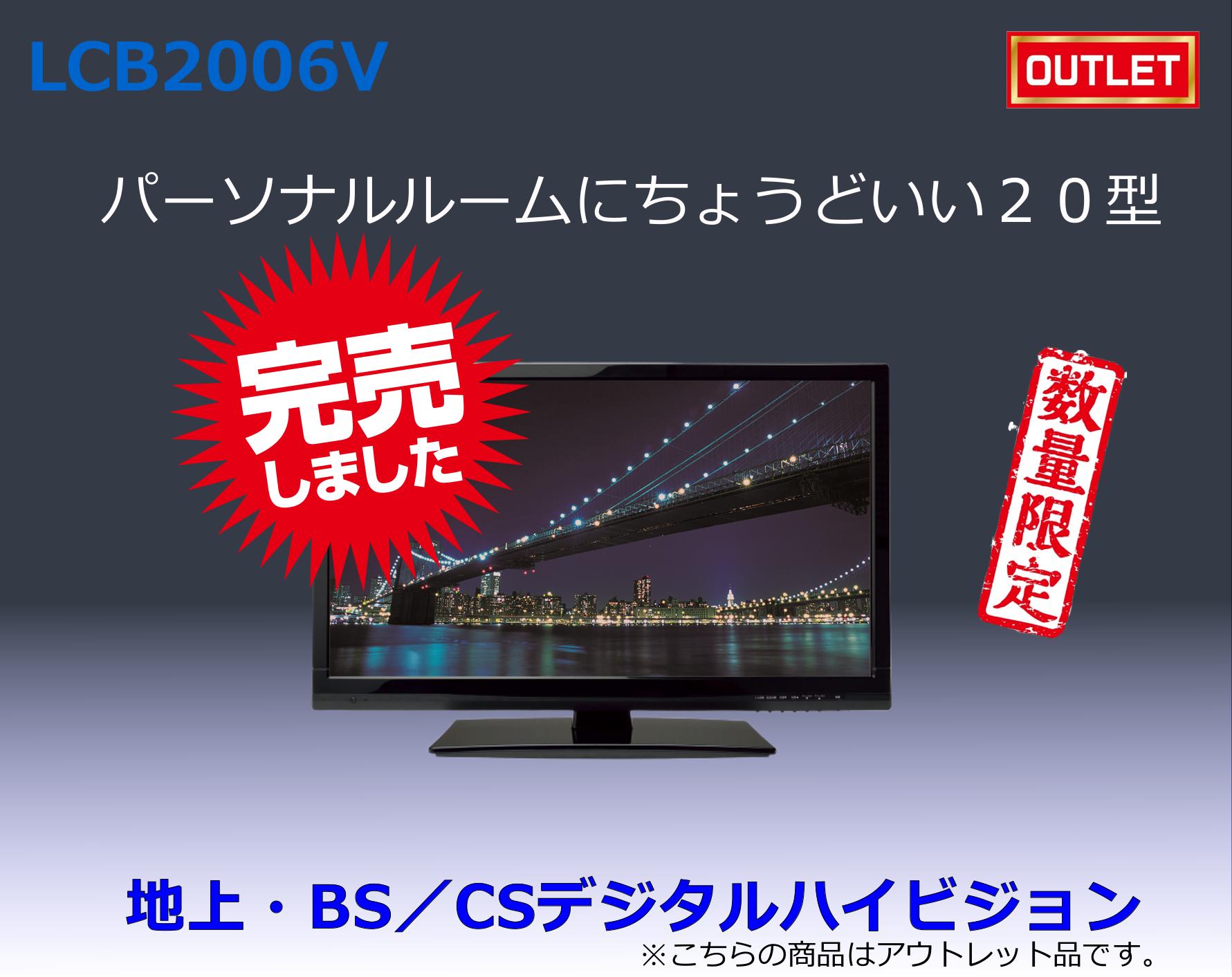 ハイビジョン液晶テレビ LCB2006V(20V型)画像
