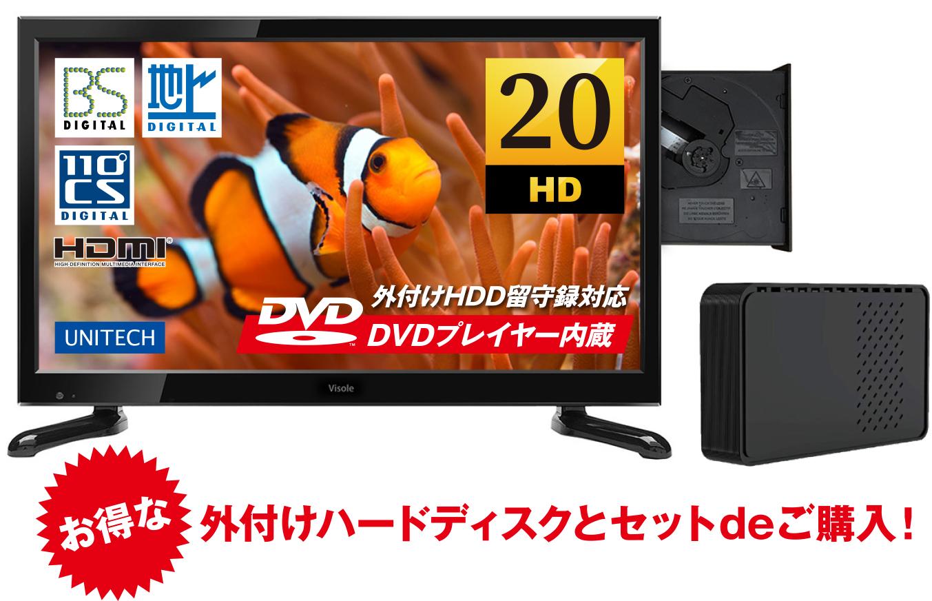 DVDプレーヤー内蔵ハイビジョン液晶テレビ (20V型)LCD2001G + 外付けハードディスク 2TB画像