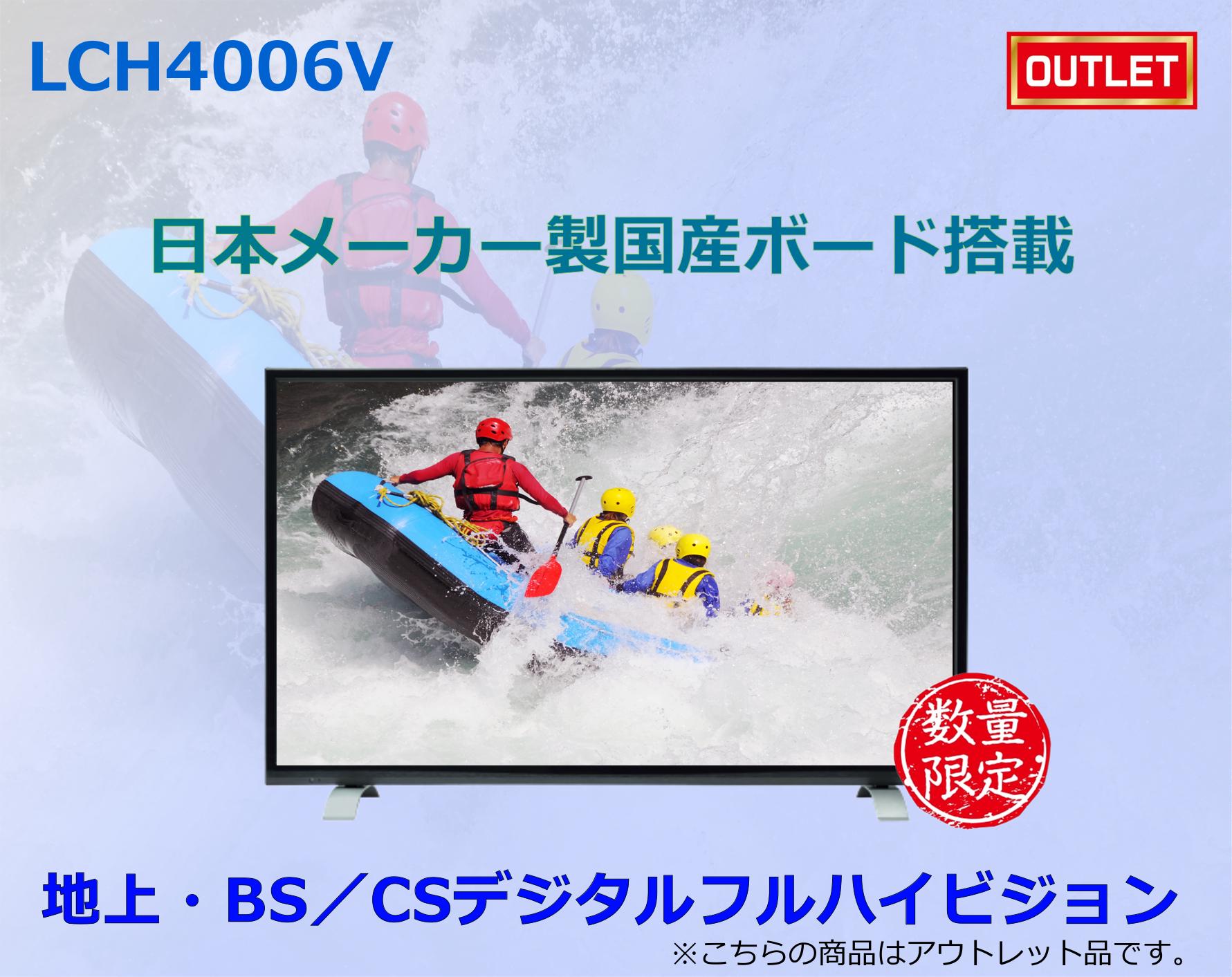 フルハイビジョン液晶テレビ LCH4006V (40V型)画像