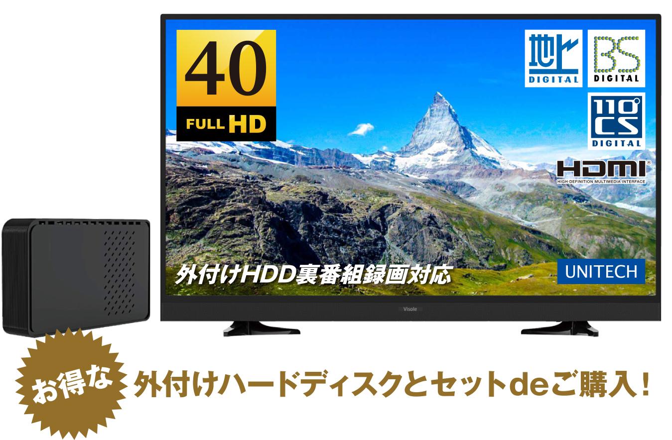 地上・BS/CS デジタル フルハイビジョン液晶テレビ (40V型) LCH4014S + 外付けハードディスク 2TB画像