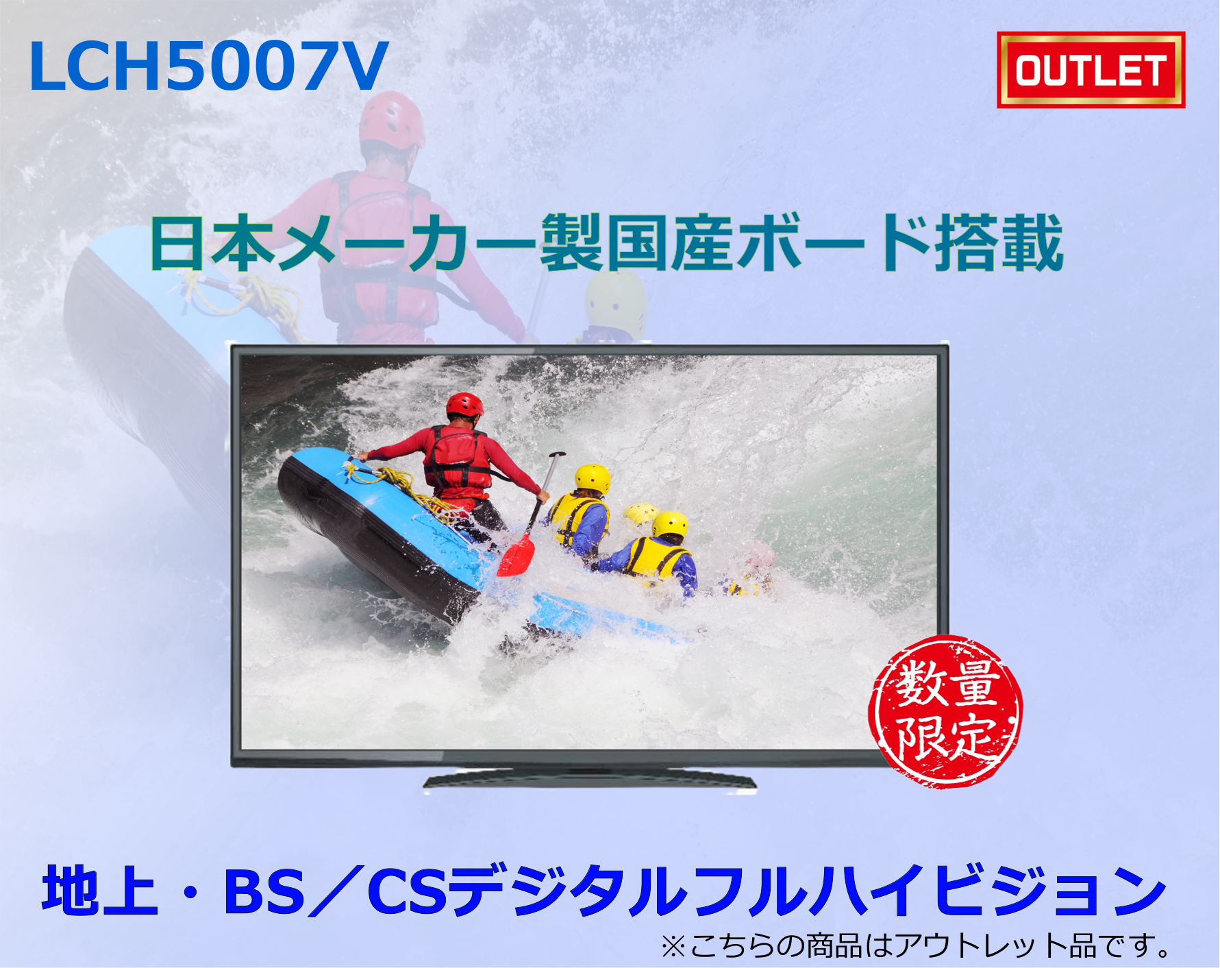 フルハイビジョン液晶テレビ LCH5007V (50V型)画像