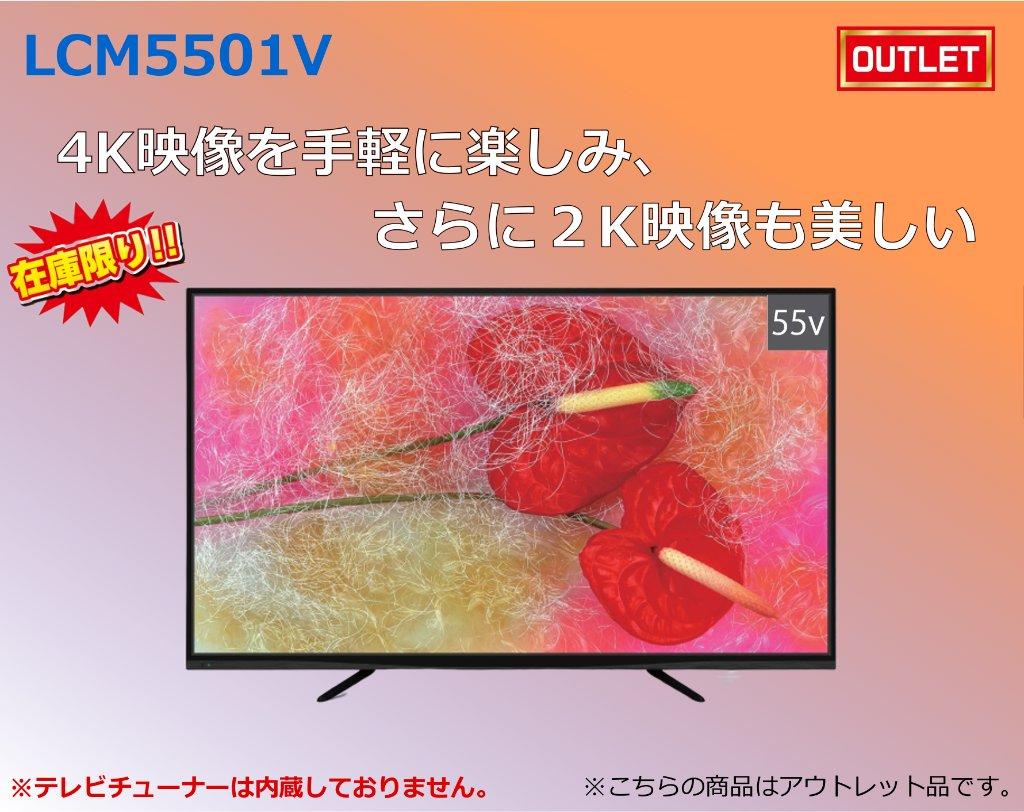 高精細4K対応ディスプレイモニタ LCM5501V (55V型)の画像