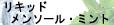 リキッド【メンソール・ミント】
