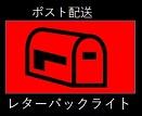 レターパックライト360円で発送