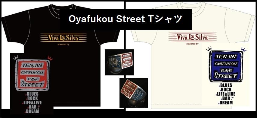 viva la silva Tシャツ (Oyafukou Street )画像