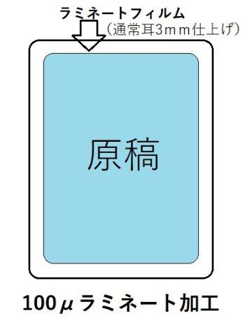 パウチ(ラミネート加工)100μA3の画像