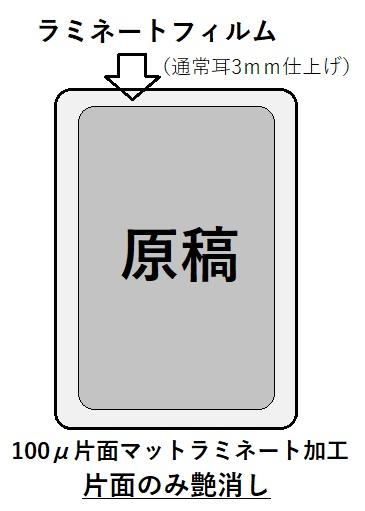 片面マットパウチ(片面マットラミネート加工)100μA3の画像