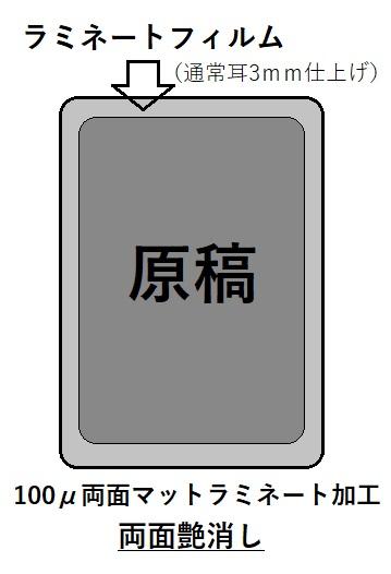 両面マットパウチ(両面マットラミネート加工)100μA3の画像