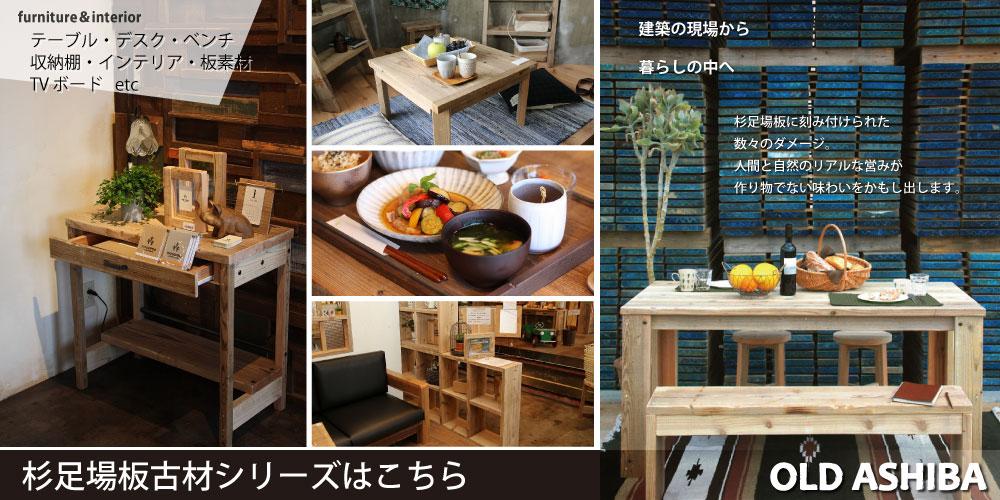 OLD ASHIBA杉足場板古材の家具やインテリアはこちら