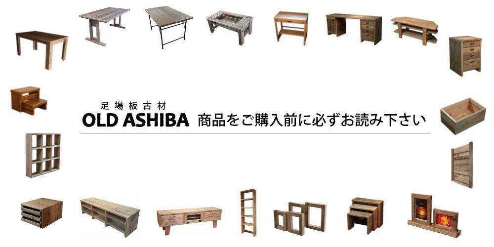OLD ASHIBA杉足場板古材商品をご購入前に必ずお読みください