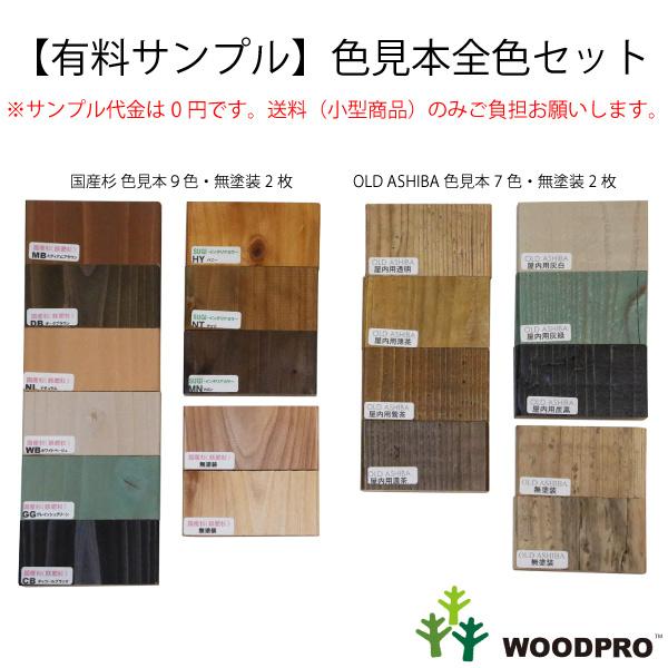 【有料サンプル】国産杉・OLD ASHIBA(足場板古材)色見本全色セットの画像
