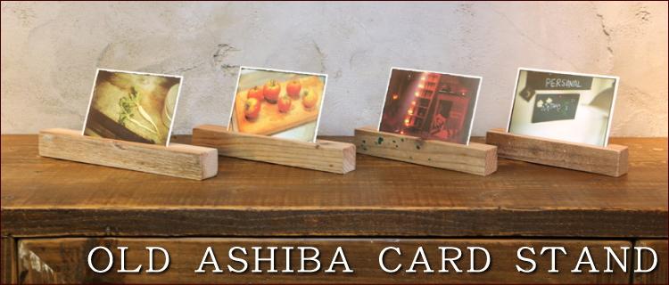 【平成30年7月豪雨災害 義援金チャリティ】 OLD ASHIBA(足場板古材)カードスタンドの画像