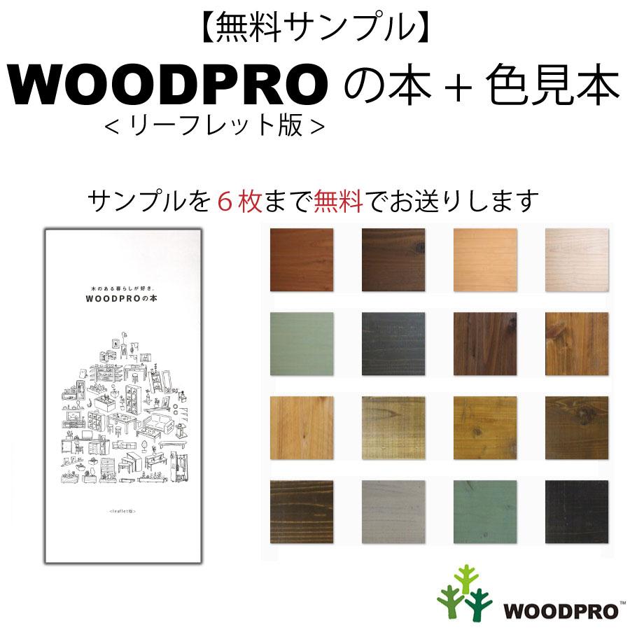 【無料サンプル】WOODPROの本+色見本画像