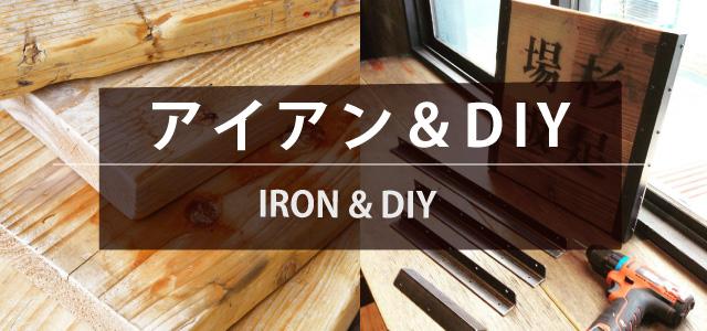 DIY アイアン パーツ iron