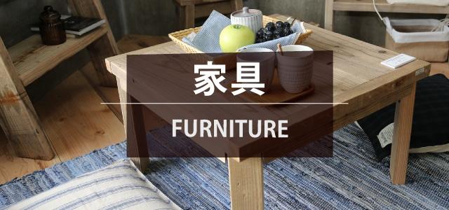 家具 ファニチャー