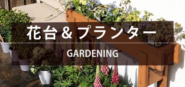 プランター 花台 ガーデニング gardening