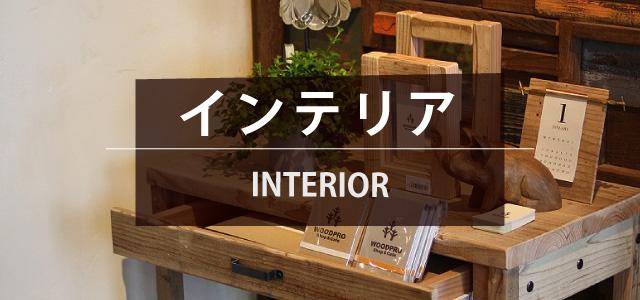 インテリア 雑貨 小物 収納 interior