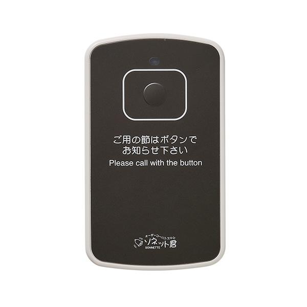 【ソネット君】カード型送信機の画像