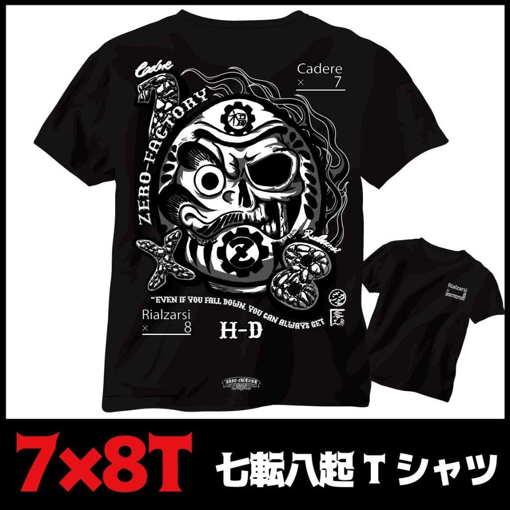 7×8ダルマ (七転八起) Tシャツの画像