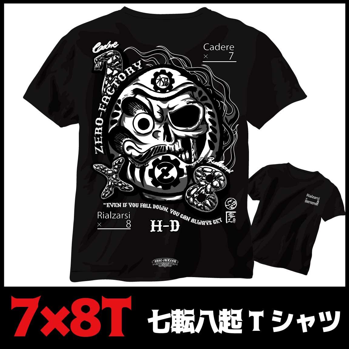 7×8ダルマ (七転八起) Tシャツ画像