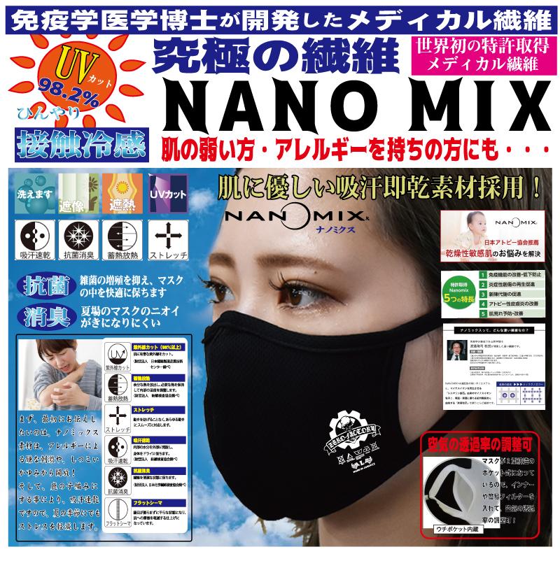 【NANOMIX】 MASK -BLACK-(スモールロゴ)画像