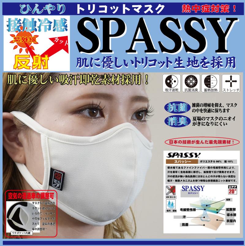【SPASSY】 MASK -WHITE-画像