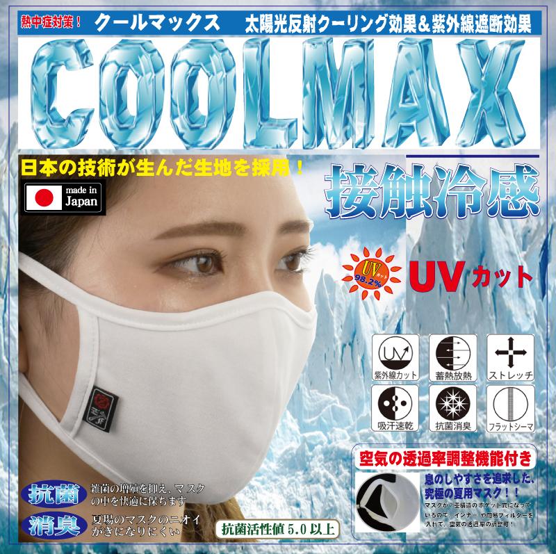 【COOL MAX】 MASK -WHITE-画像