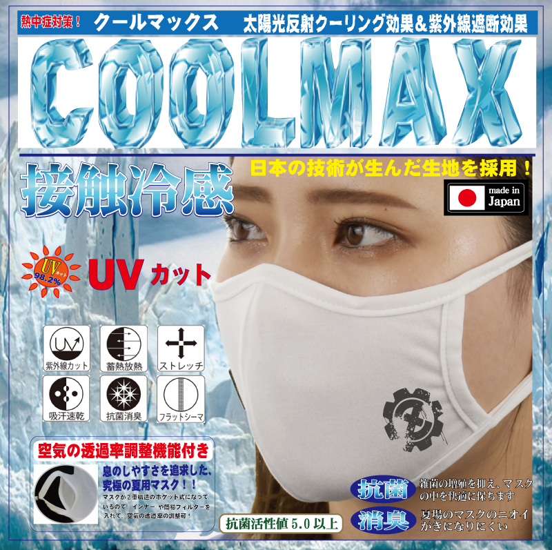 【COOL MAX】 MASK -WHITE-(スモールロゴ)画像